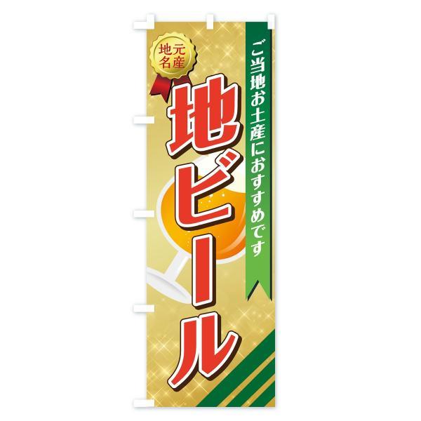 のぼり旗 地ビール|goods-pro|03