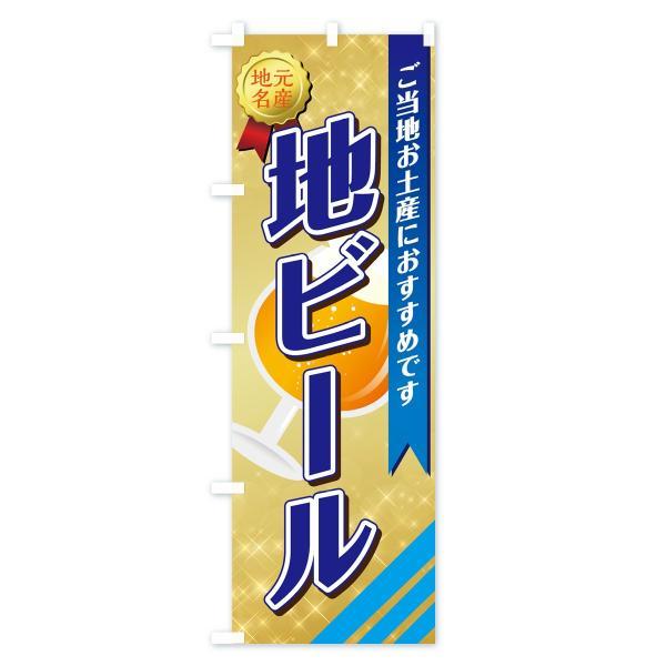 のぼり旗 地ビール|goods-pro|04