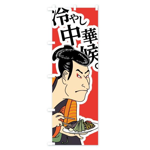 のぼり旗 冷やし中華候|goods-pro|02