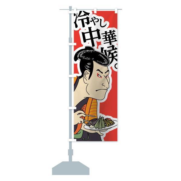 のぼり旗 冷やし中華候|goods-pro|13