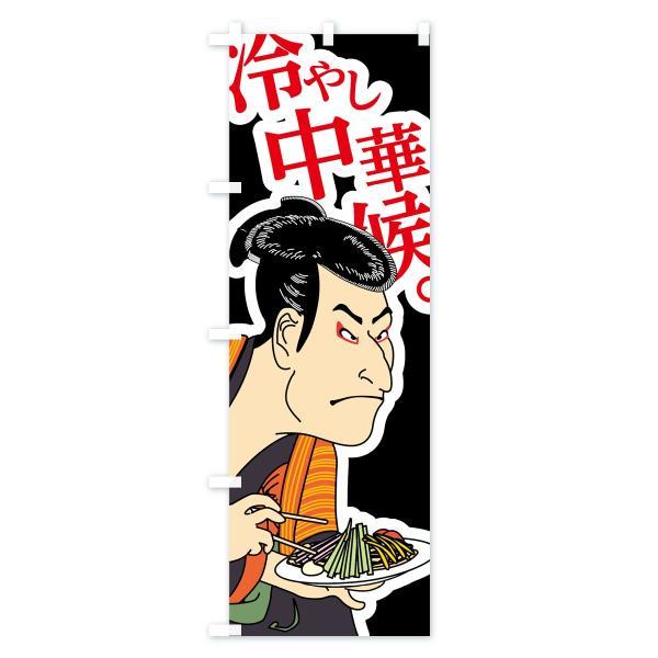 のぼり旗 冷やし中華候|goods-pro|03