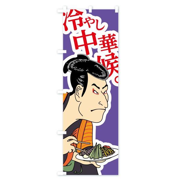 のぼり旗 冷やし中華候|goods-pro|04