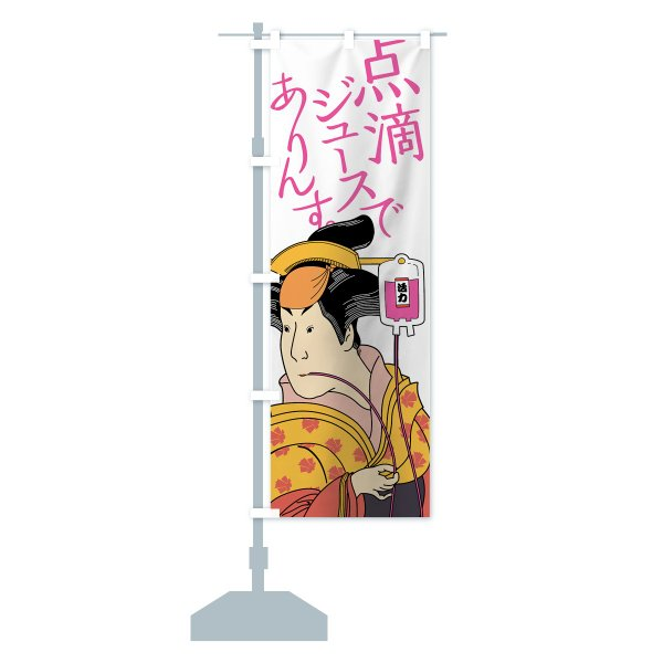 のぼり旗 点滴ジュースでありんす|goods-pro|13