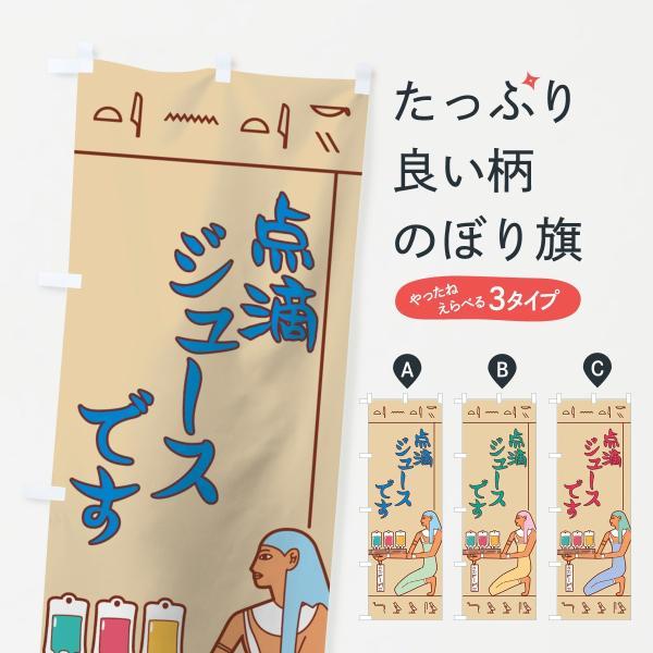 のぼり旗 壁画さん点滴ジュース|goods-pro