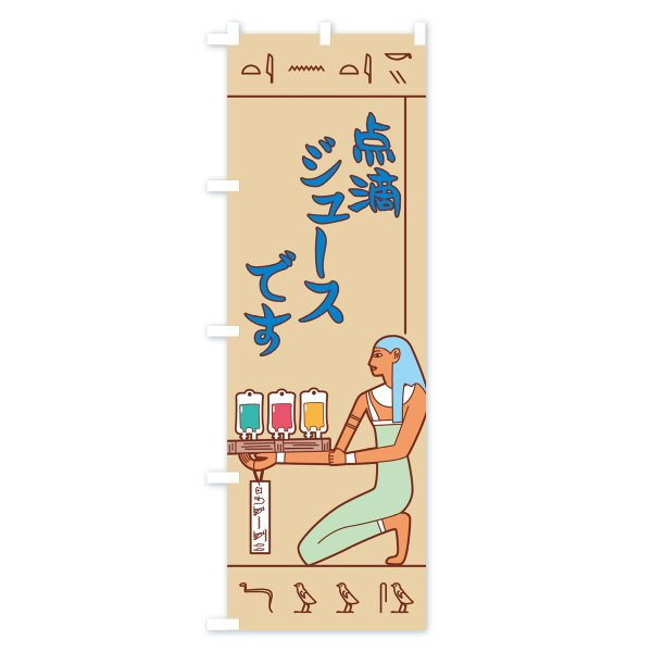 のぼり旗 壁画さん点滴ジュース|goods-pro|02