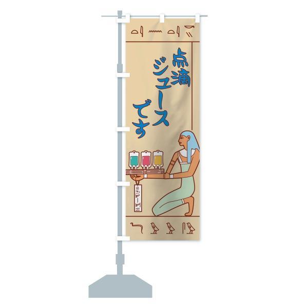 のぼり旗 壁画さん点滴ジュース|goods-pro|13