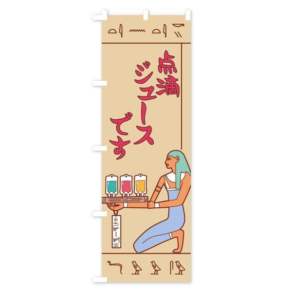 のぼり旗 壁画さん点滴ジュース|goods-pro|04