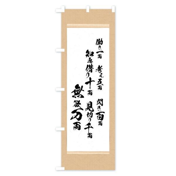 のぼり旗 無欲万両|goods-pro|02