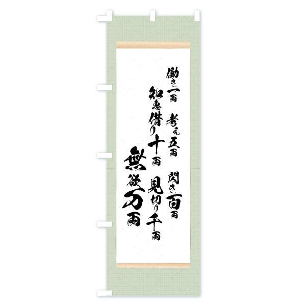 のぼり旗 無欲万両|goods-pro|03