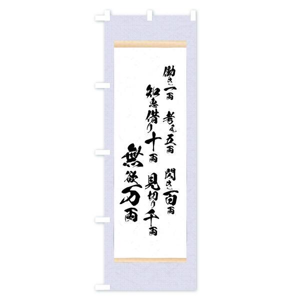 のぼり旗 無欲万両|goods-pro|04