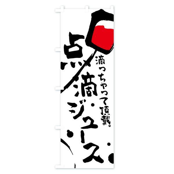 のぼり旗 点滴ジュース|goods-pro|02