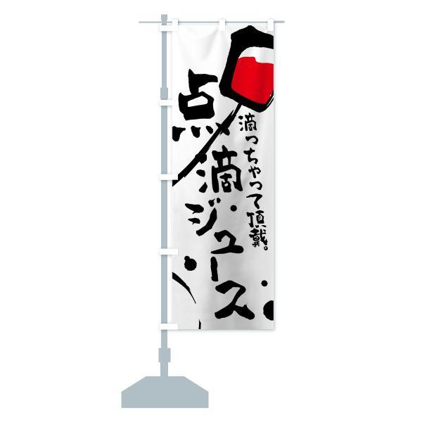 のぼり旗 点滴ジュース|goods-pro|13