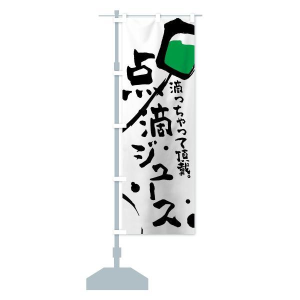 のぼり旗 点滴ジュース|goods-pro|14