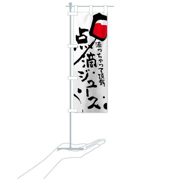 のぼり旗 点滴ジュース|goods-pro|16