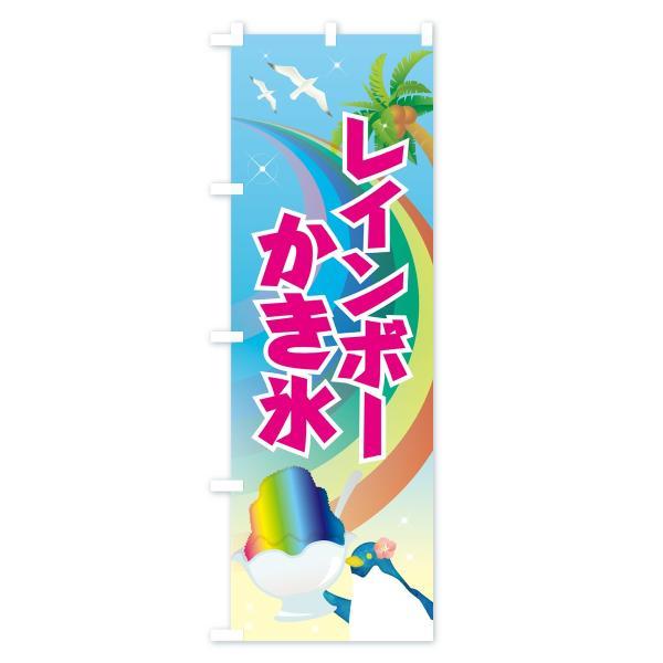 のぼり旗 レインボーかき氷|goods-pro|02