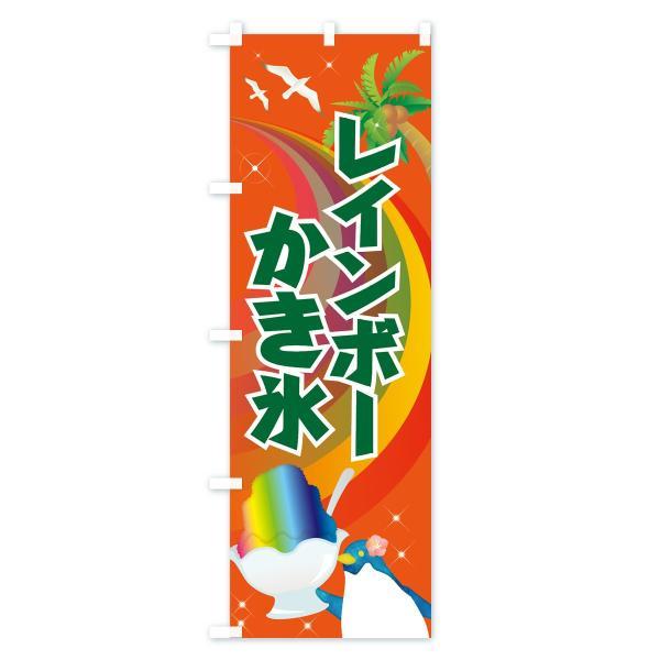 のぼり旗 レインボーかき氷|goods-pro|04