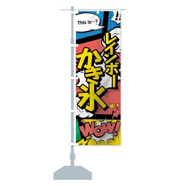 のぼり旗 レインボーかき氷|goods-pro|13