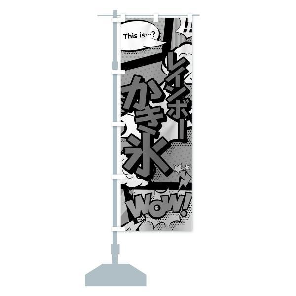 のぼり旗 レインボーかき氷|goods-pro|14
