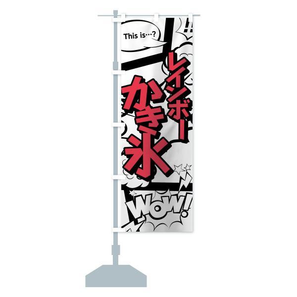 のぼり旗 レインボーかき氷|goods-pro|15
