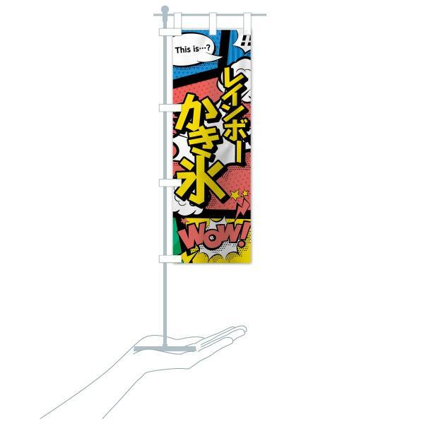 のぼり旗 レインボーかき氷|goods-pro|16