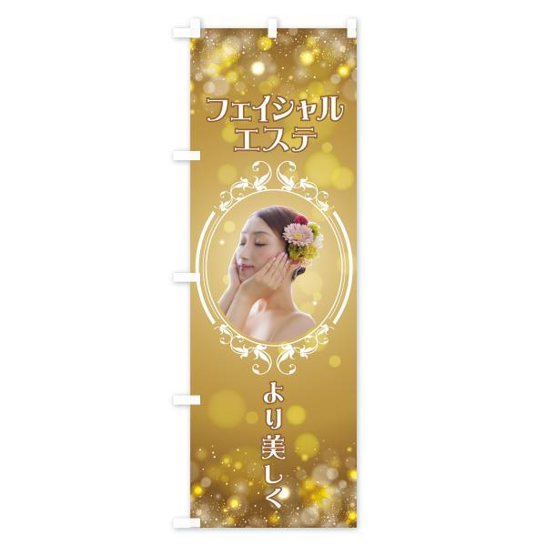 のぼり旗 フェイシャルエステ|goods-pro|02