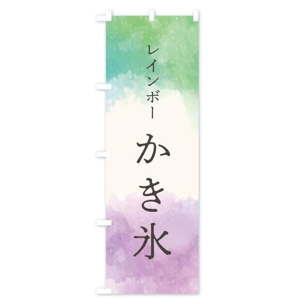 のぼり旗 レインボーかき氷|goods-pro|03