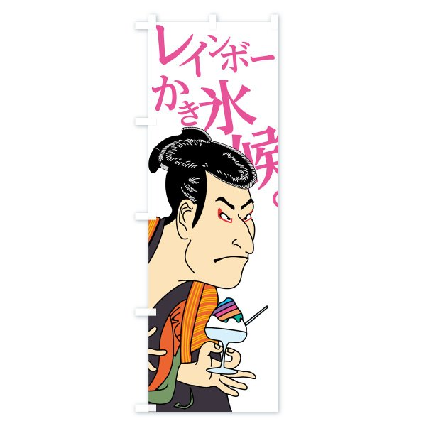 のぼり旗 レインボーかき氷候|goods-pro|02