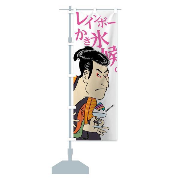 のぼり旗 レインボーかき氷候|goods-pro|13