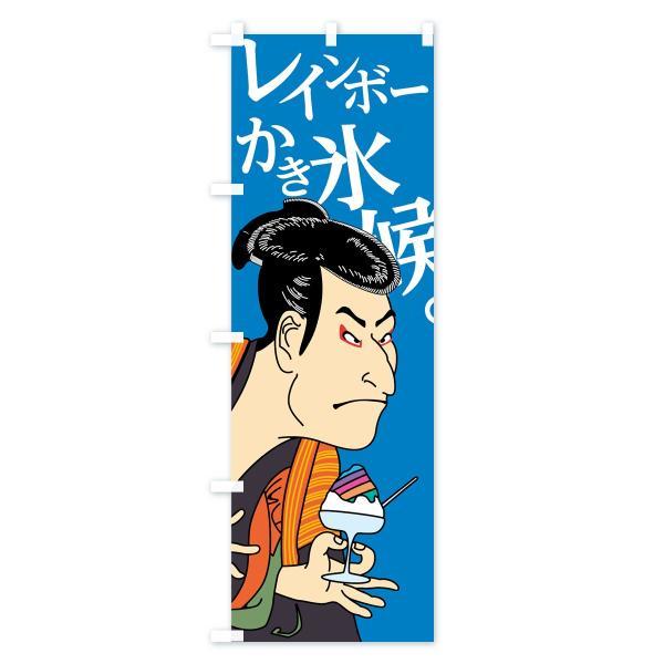 のぼり旗 レインボーかき氷候|goods-pro|03