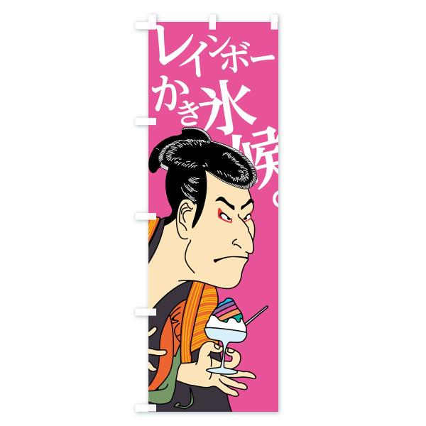 のぼり旗 レインボーかき氷候|goods-pro|04
