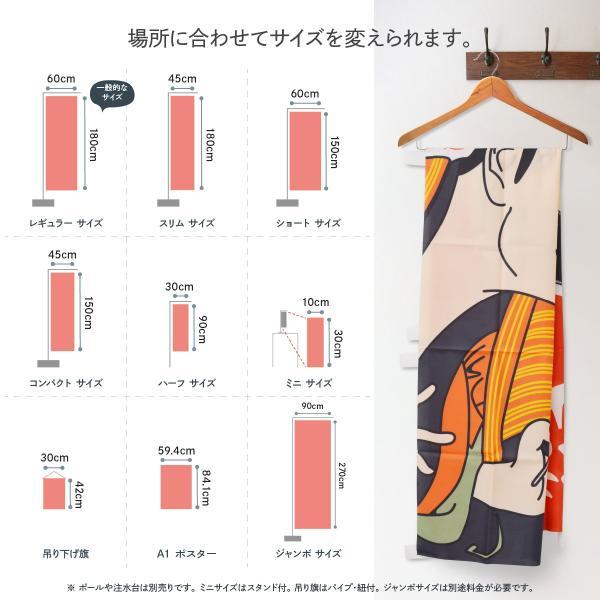 のぼり旗 レインボーかき氷候|goods-pro|07