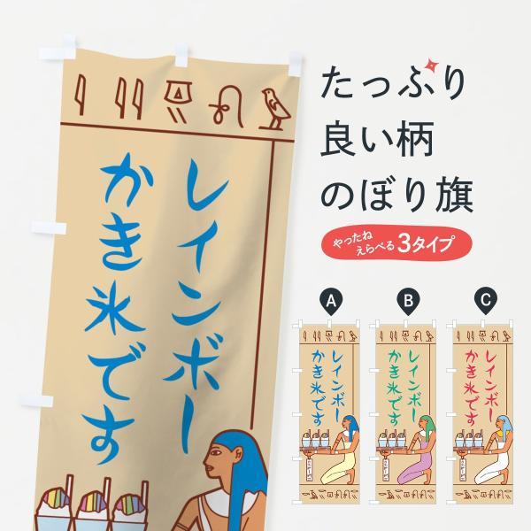 のぼり旗 レインボーかき氷 goods-pro