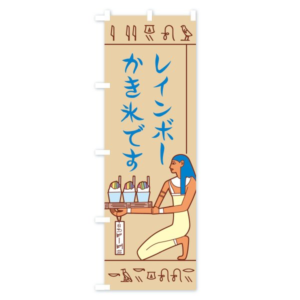 のぼり旗 壁画さんレインボーかき氷です|goods-pro|02