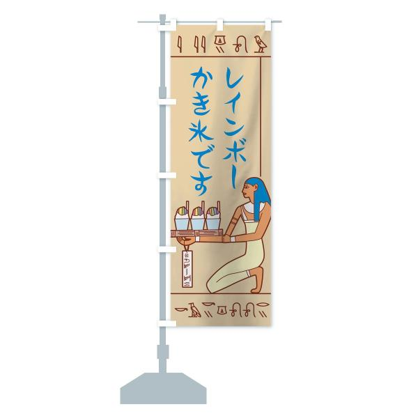 のぼり旗 壁画さんレインボーかき氷です|goods-pro|13