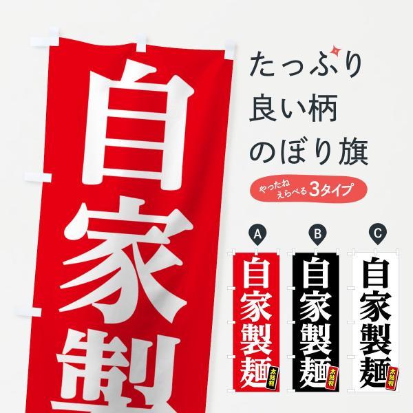 自家製麺のぼり旗