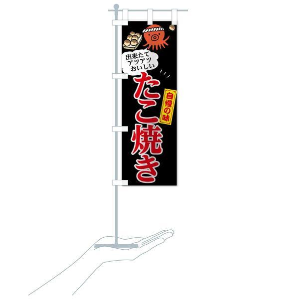 のぼり旗 たこ焼き goods-pro 16