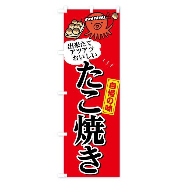 のぼり旗 たこ焼き goods-pro 03