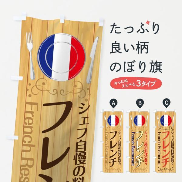 のぼり旗 フレンチ|goods-pro