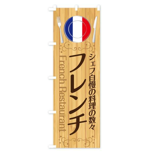 のぼり旗 フレンチ|goods-pro|02