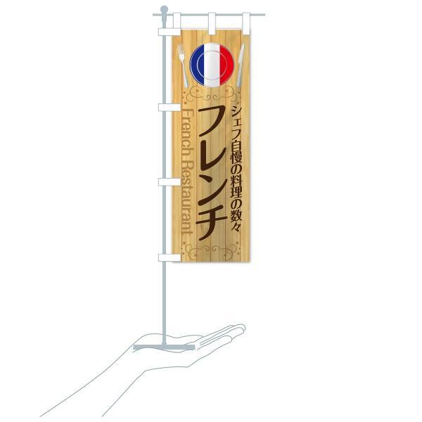 のぼり旗 フレンチ|goods-pro|16