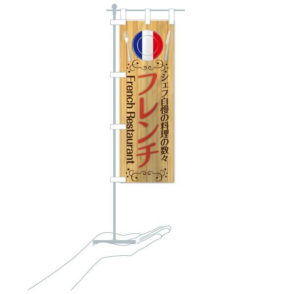 のぼり旗 フレンチ|goods-pro|20