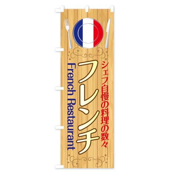のぼり旗 フレンチ|goods-pro|03