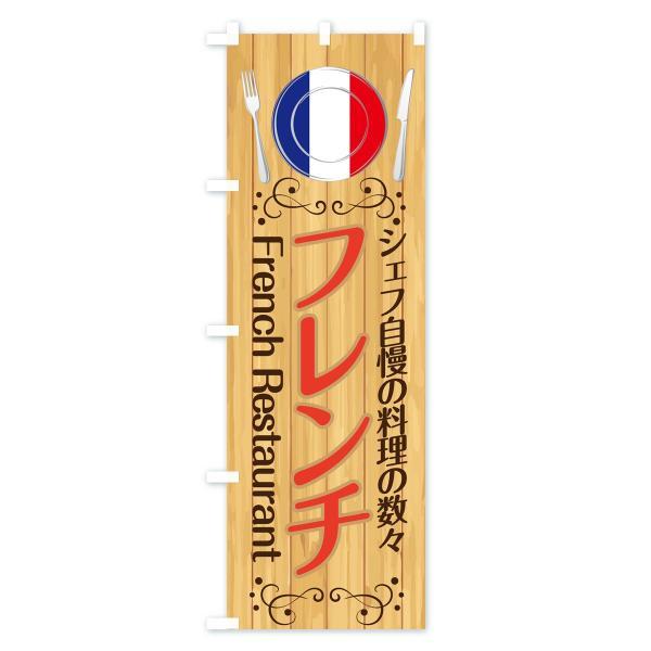 のぼり旗 フレンチ|goods-pro|04