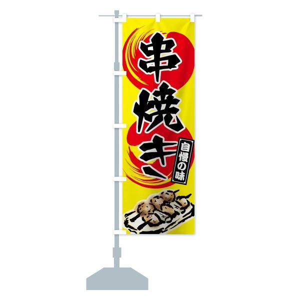 のぼり旗 串焼き goods-pro 14