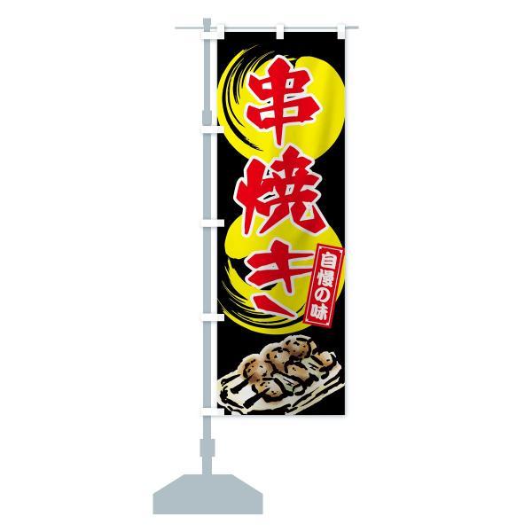 のぼり旗 串焼き goods-pro 15