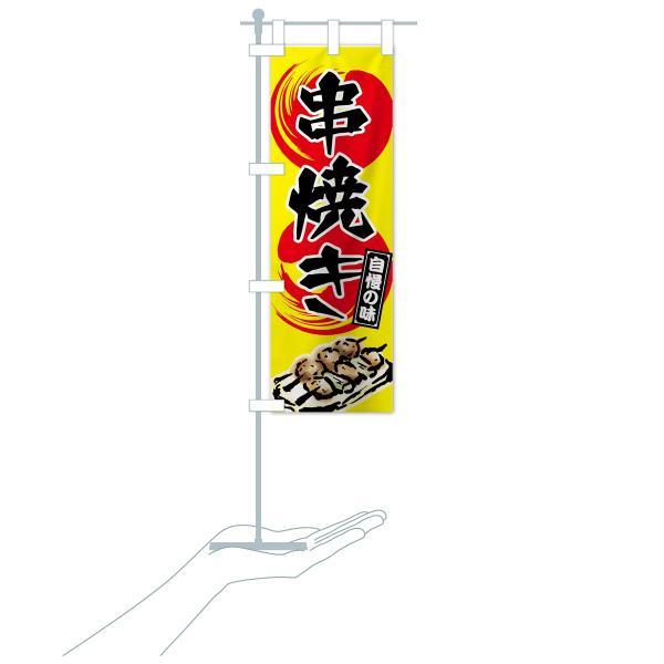 のぼり旗 串焼き goods-pro 17