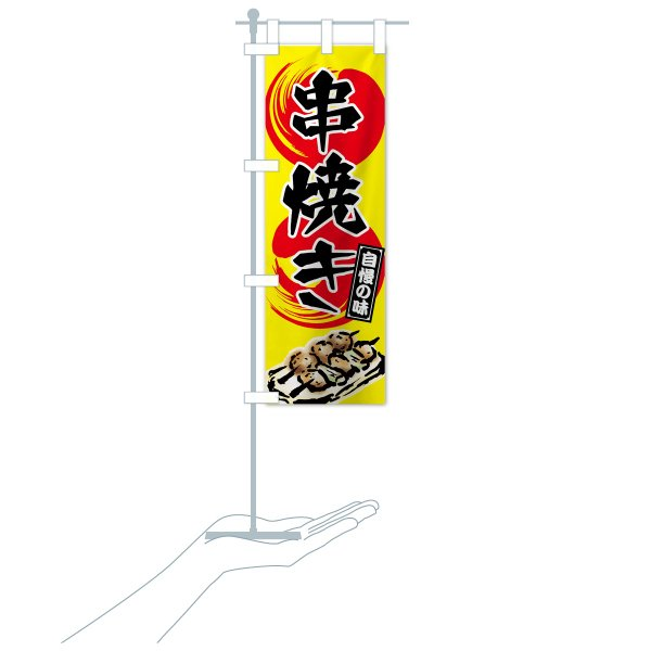 のぼり旗 串焼き goods-pro 19