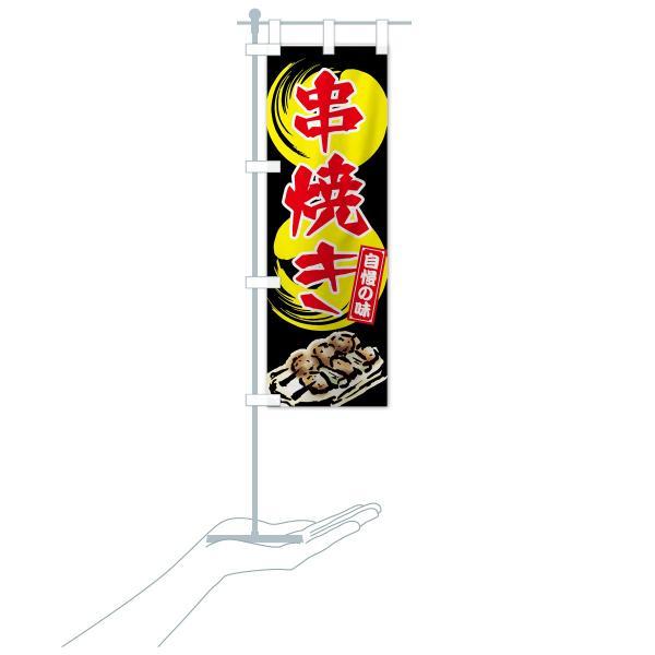 のぼり旗 串焼き goods-pro 20