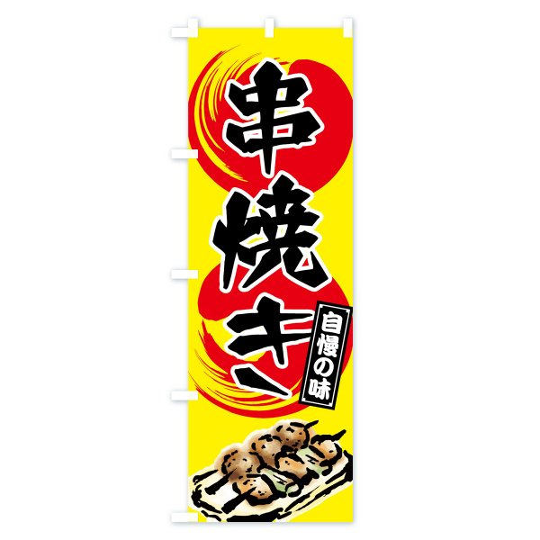 のぼり旗 串焼き goods-pro 03