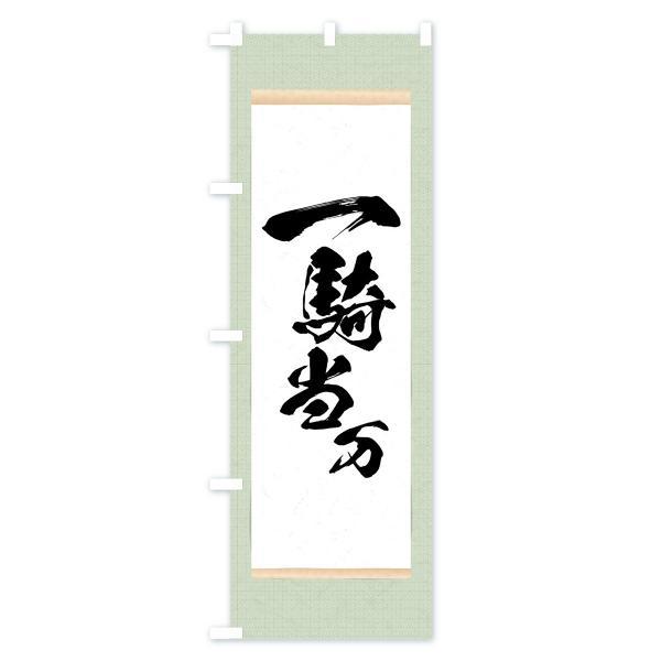 のぼり旗 一騎当万|goods-pro|03